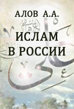 Алов А.А. — Ислам в России