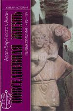 Аман  А.Г. — Повседневная жизнь первых христиан. 95 - 197 гг.