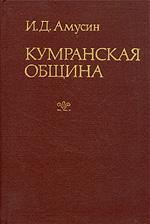 Амусин  И.Д. — Кумранская община