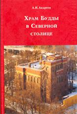 Андреев А.И. — Храм Будды в Северной столице