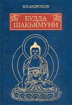 Андросов В.П. — Будда Шакьямуни и индийский буддизм