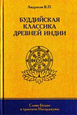Андросов В.П. — Буддийская классика Древней Индии