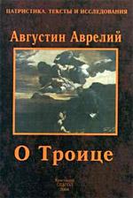 Августин (Аврелий) — О Троице: в пятнадцати книгах против ариан