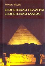 Бадж Э. А. У. — Египетская религия, египетская магия