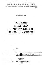 Байбурин А.К.  — Жилище в обрядах и представлениях восточных славян