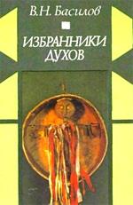 Басилов В.Н. — Избранники духов