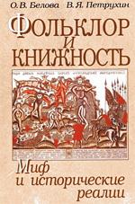 Петрухин В.Я. — Фольклор и книжность: миф и исторические реалии