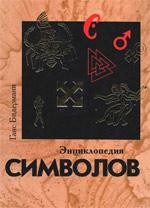Бидерманн Г. — Энциклопедия символов
