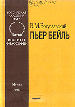 Богуславский В.М. — Пьер Бейль