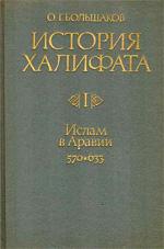 Большаков О.Г. — История Халифата. Том I.