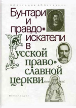Буганов В.И. — Бунтари и правдоискатели в русской православной церкви