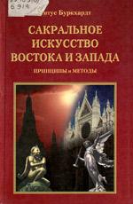 Буркхардт Т. — Сакральное искусство Востока и Запада. Принципы и методы