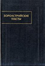 Коллектив авторов — Зороастрийские тексты. Суждения Духа разума. Сотворение основы