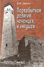 Далгат  Б.К. — Первобытная религия чеченцев и ингушей