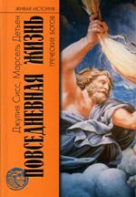 Детьен М. — Повседневная жизнь греческих богов