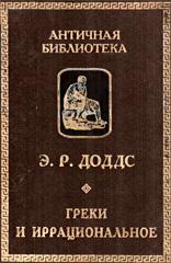 Доддс Э.Р. — Греки и иррациональное