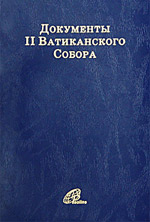 Коллектив авторов — Документы II Ватиканского Собора