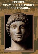 Коллектив авторов — Греция: Храмы, надгробия и сокровища