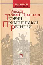 Эванс-Притчард Э. — Теории примитивной религии