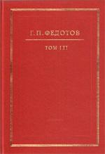 Федотов Г.П. — Святой Филипп, митрополит Московский