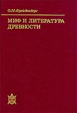 Фрейденберг О.М. — Миф и литература древности