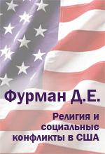 Фурман Д.Е.  — Религия и социальные конфликты в США