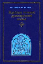 Мильков В.В. — Идейные течения древнерусской мысли