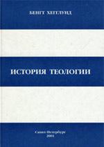 Хегглунд Б. — История теологии