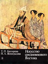 Каптерева Т.П. — Искусство средневекового Востока