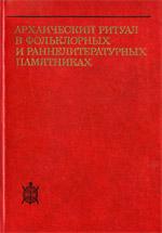 Коллектив авторов — Архаический ритуал в фольклорных и раннелитературных памятниках