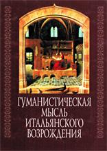 Коллектив авторов — Гуманистическая мысль итальянского Возрождения