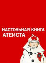 Сказкин С.Д. — Настольная книга атеиста