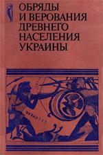 Коллектив авторов — Обряды и верования древнего населения Украины