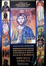 Кондаков Н.П. — Иконография Иисуса Христа