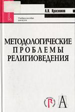 Красников А.Н. — Методологические проблемы религиоведения: учебное пособие