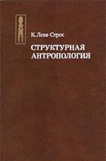 Леви-Строс К. — Структурная антропология