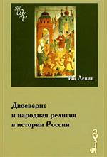 Левин И.  — Двоеверие и народная религия в истории России