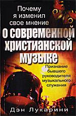 Лукарини Д. — О современной христианской музыке