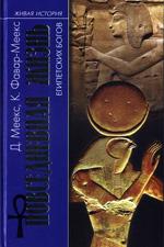 Меекс Д. — Повседневная жизнь египетских богов