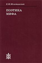 Мелетинский Е.М. — Поэтика мифа