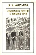 Мильков  В.В. — Осмысление истории в древней Руси