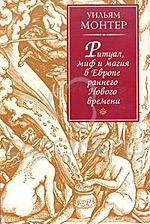 Монтер У. - Ритуал, миф и магия в Европе раннего Нового времени