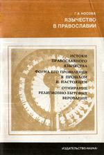 Носова Г.А. — Язычество в православии