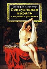 Парриндер Дж. — Сексуальная мораль в мировых религиях