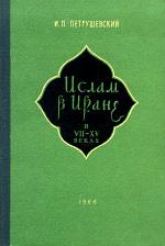 Петрушевский И.П. — Ислам в Иране в VII - XV веках (курс лекций)