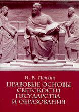 Понкин И.В. — Правовые  основы  светскости  государства и образования