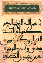 Прозоров С.М. — Хрестоматия по исламу