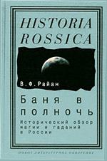 Райан В.Ф.  — Баня в полночь: исторический обзор магии и гаданий в России