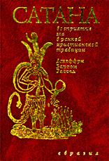Рассел Д.Б. — Сатана. Восприятие зла в ранней христианской традиции