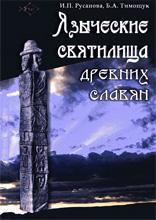 Русанова И.П. — Языческие святилища древних славян